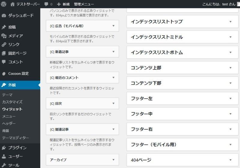 WordPress管理画面、外観>ウィジェット>インデックスリストトップ