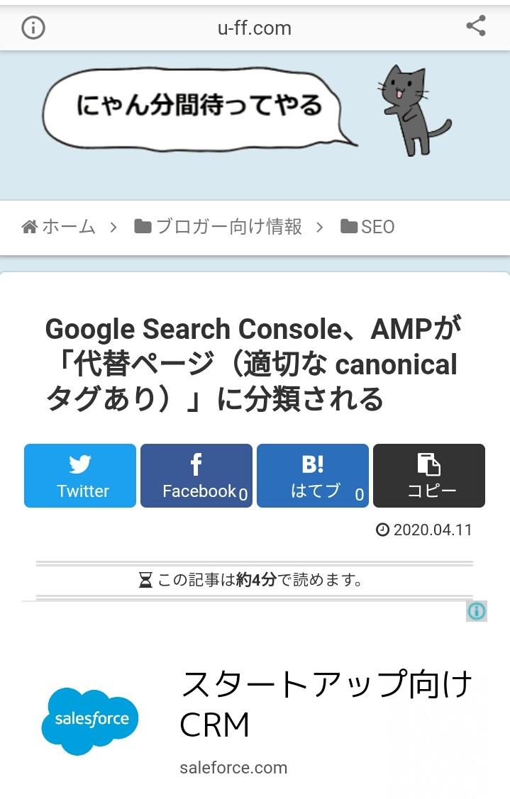 スマホ、AMPページ