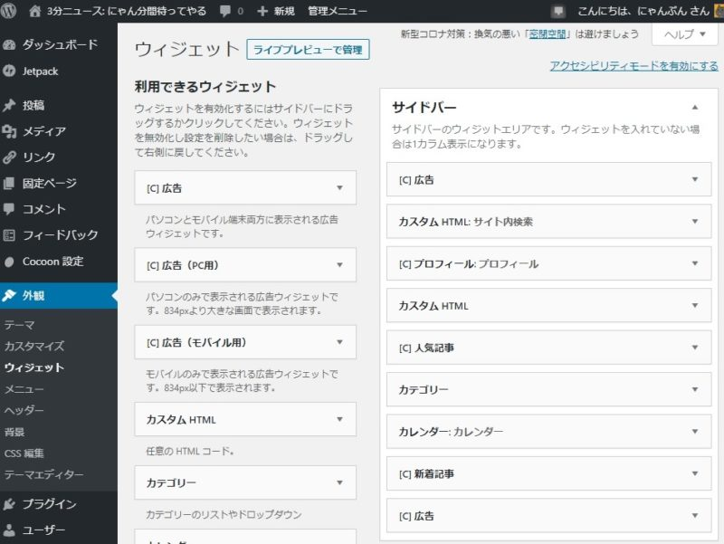 WordPress管理画面、外観>ウィジェット>サイドバー2