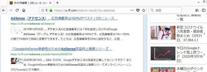 サイト内検索、検索結果ページ(adsense)