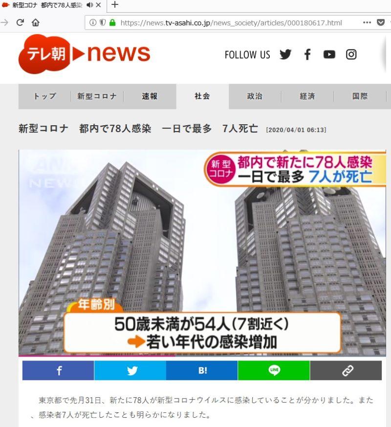 テレビ朝日でねつ造報道?