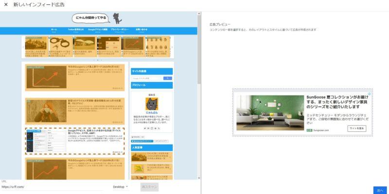Googleアドセンス管理画面、新しいインフィード広告、記事を選択