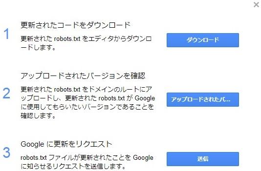Google Search Console、robots.txtテスター、Googleに更新をリクエスト