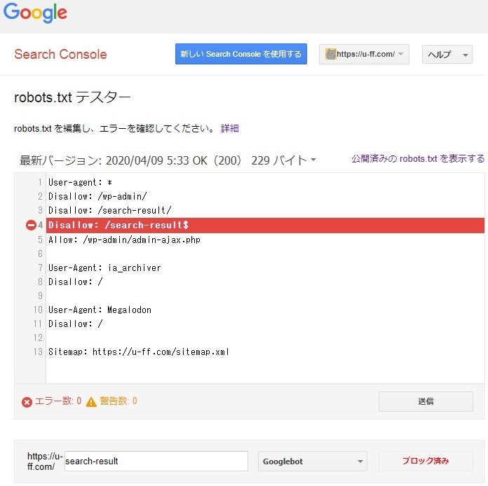 Google Search Console、robots.txtテスター、search-resultブロック済み