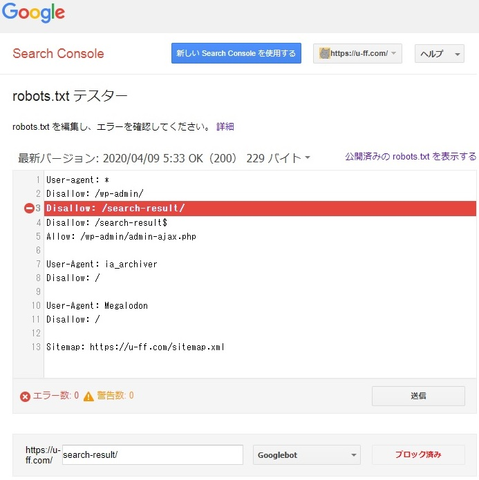Google Search Console、robots.txtテスター、search-resultスラッシュあり