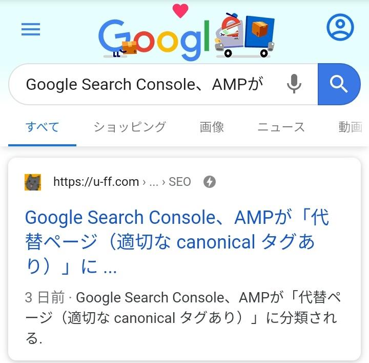スマホ、Google検索結果、AMPマークあり