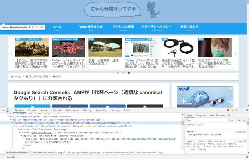 Chromeブラウザ、検証、ヘッダーロゴ