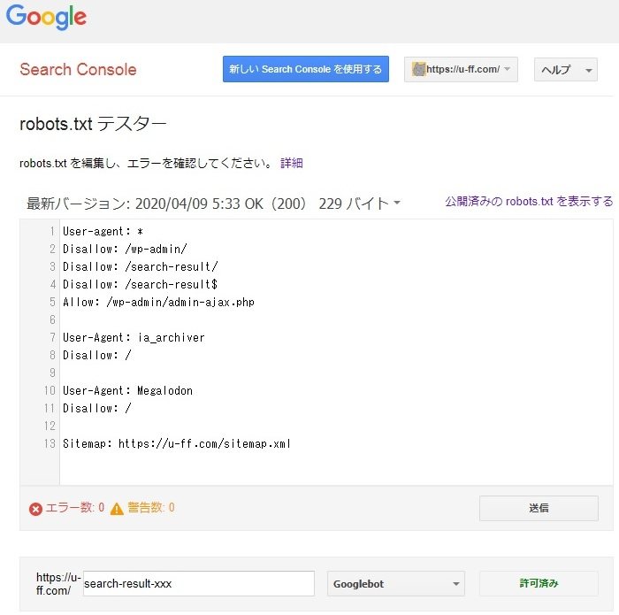 Google Search Console、robots.txtテスター、search-result末尾付け足し