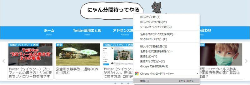 Chromeブラウザ、右クリック>検証