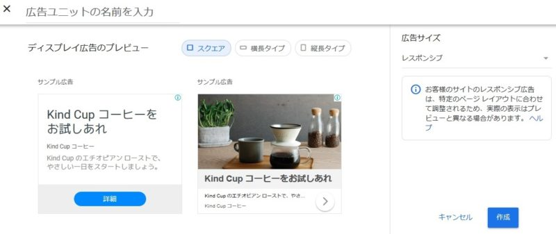 Googleアドセンス管理画面、新しい広告ユニットの作成、広告ユニットの名前を入力