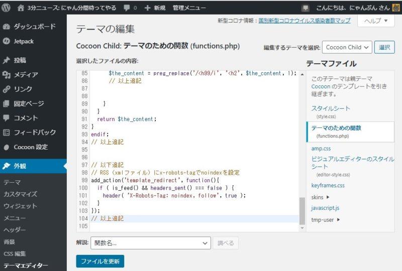 WordPress管理画面、外観>テーマエディター>functions.php