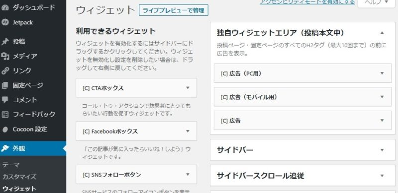 WordPress管理画面、外観>ウィジェット、独自ウィジェットエリア