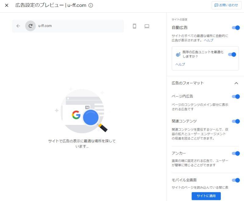 Googleアドセンス管理画面、広告設定のプレビュー、アンカー