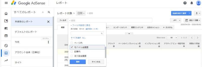 Googleアドセンス管理画面、レポート>フィルタ>広告フォーマット>モバイル全画面01