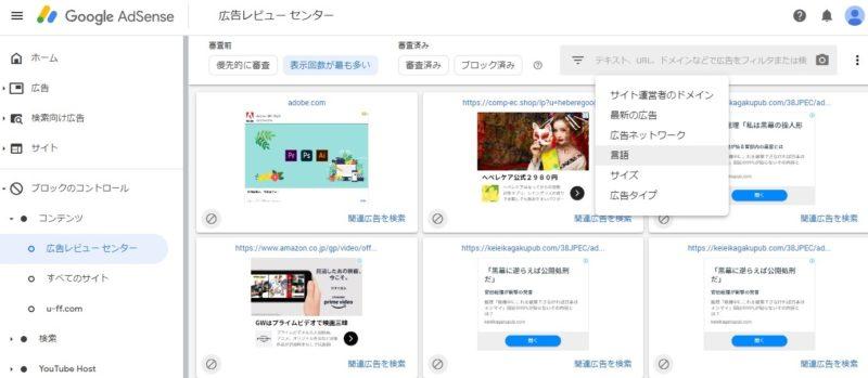 Googleアドセンス管理画面、広告レビューセンター、フィルタ>言語