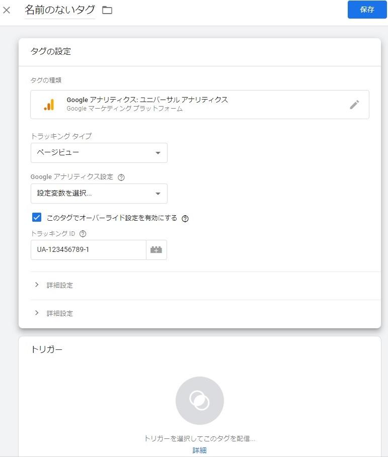 Googleタグマネージャー管理画面、トリガー