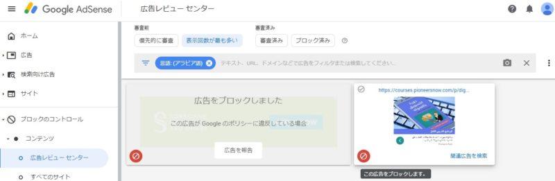 Googleアドセンス管理画面、広告レビューセンター、この広告をブロックします