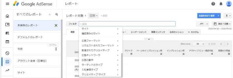 Googleアドセンス管理画面、レポート>フィルタ>広告フォーマット