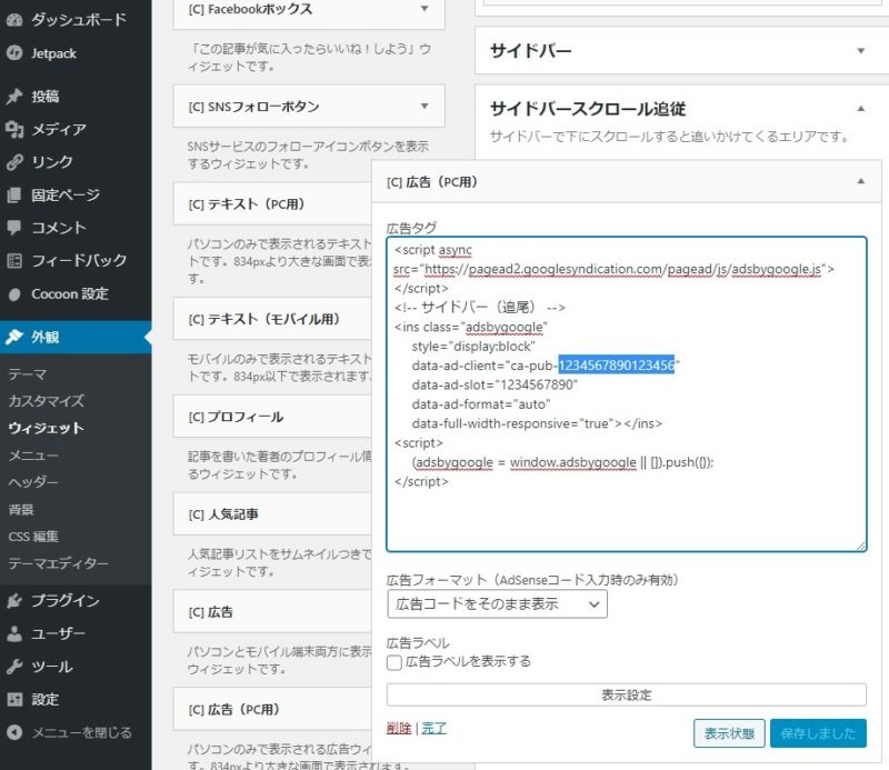 WordPress管理画面、外観>ウィジェット>サイドバースクロール追従