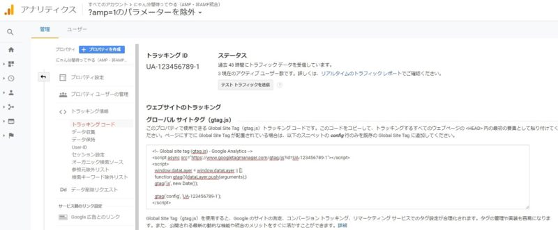 Googleアナリティクス管理画面、トラッキングID