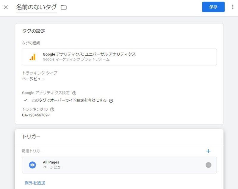 Googleタグマネージャー管理画面、タグを保存