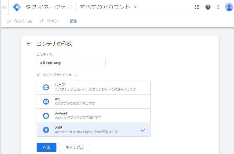 Googleタグマネージャー管理画面、コンテナの作成、AMP