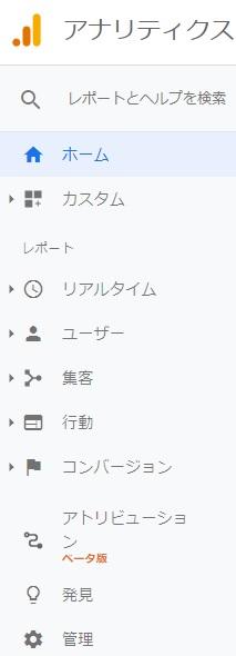 Googleアナリティクス管理画面、管理