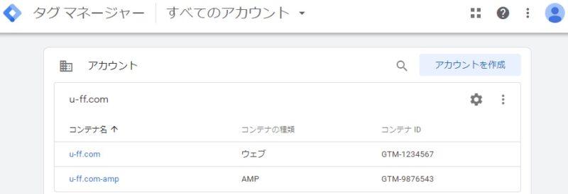 Googleタグマネージャー管理画面、すべてのアカウント