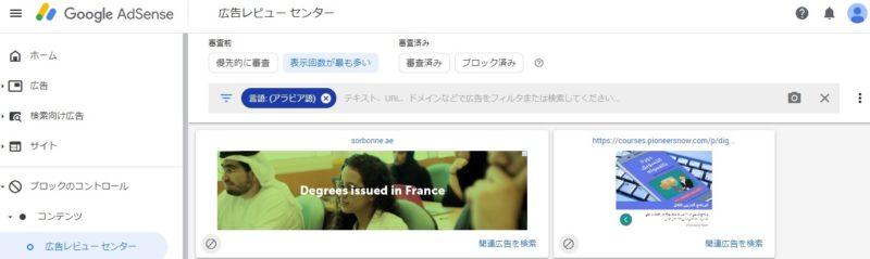 Googleアドセンス管理画面、広告レビューセンター、フィルタ>言語:(アラビア語)