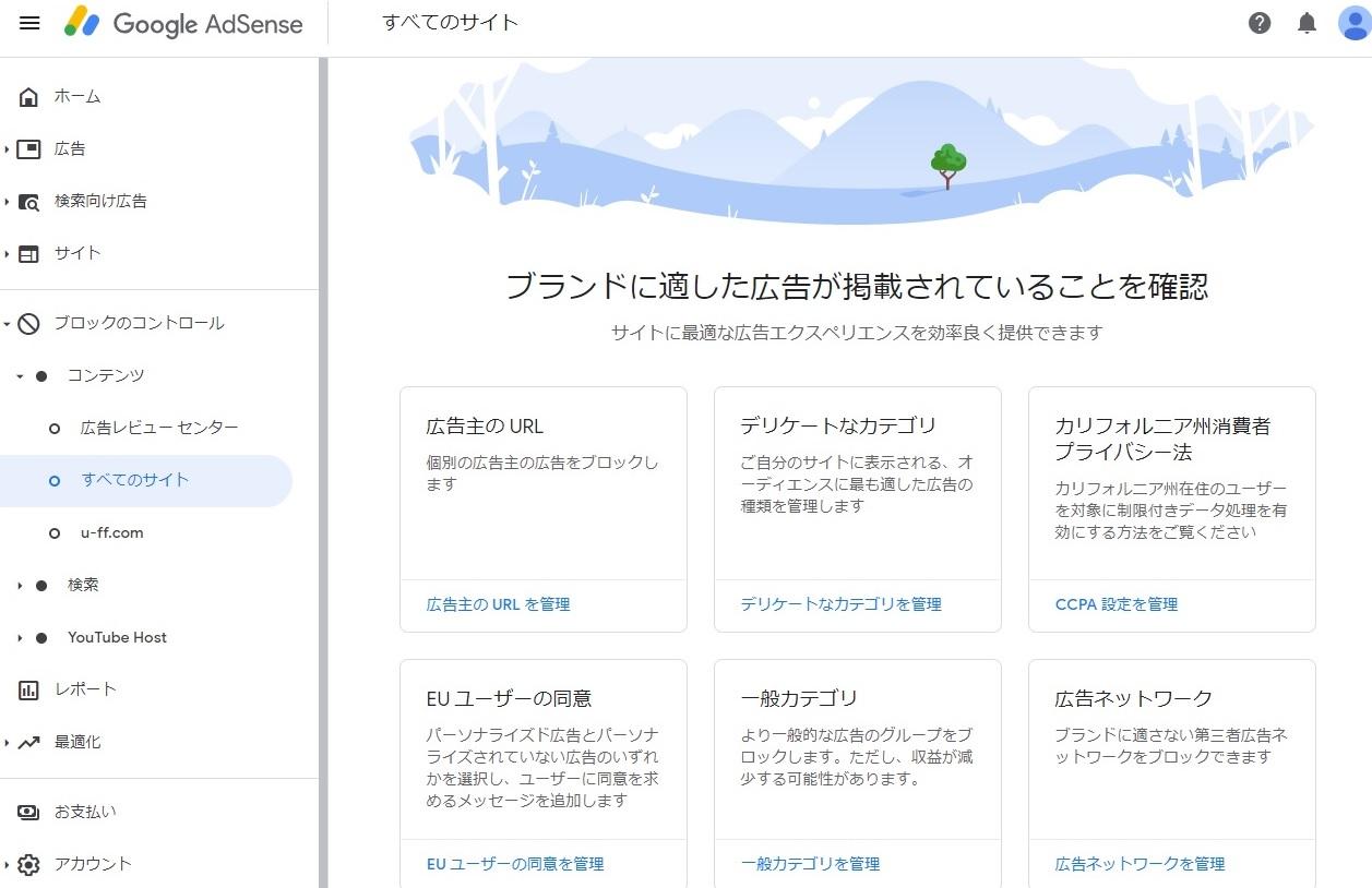 Googleアドセンス管理画面、ブロックのコントロール>コンテンツ>すべてのサイト
