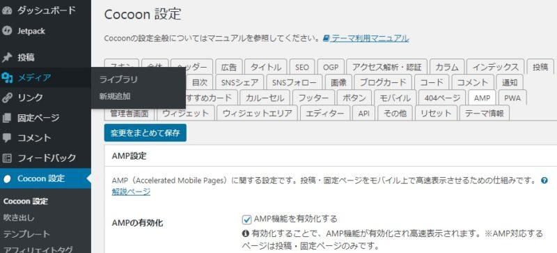 WordPress管理画面、Cocoon設定>AMP