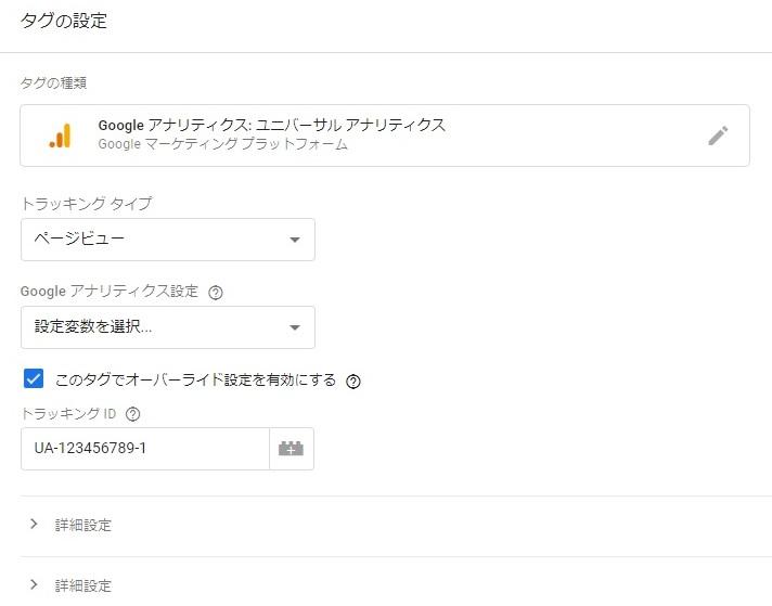 Googleタグマネージャー管理画面、タグの設定