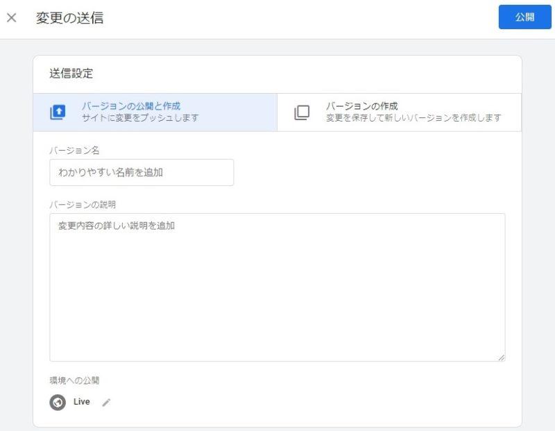 Googleタグマネージャー管理画面、バージョン名