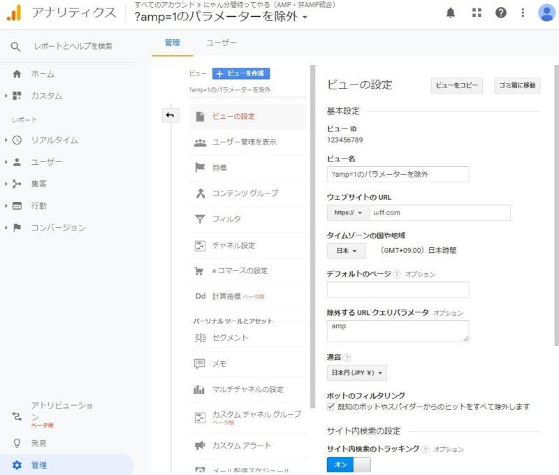 Googleアナリティクス管理画面、管理>ビューの設定、除外するURLクエリパラメータ