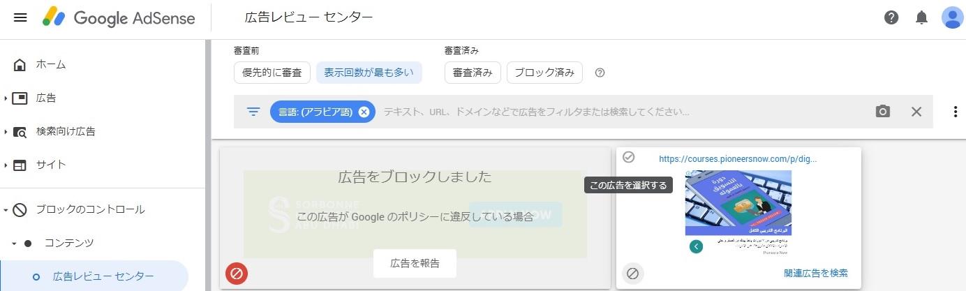 Googleアドセンス管理画面、広告レビューセンター、この広告を選択する