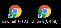 Chromeプロファイルの切り替え