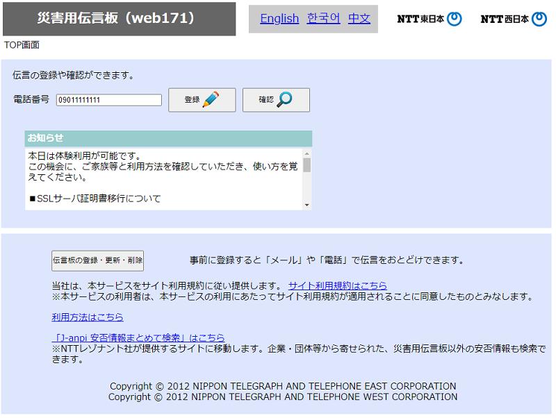 災害用伝言版(web171)